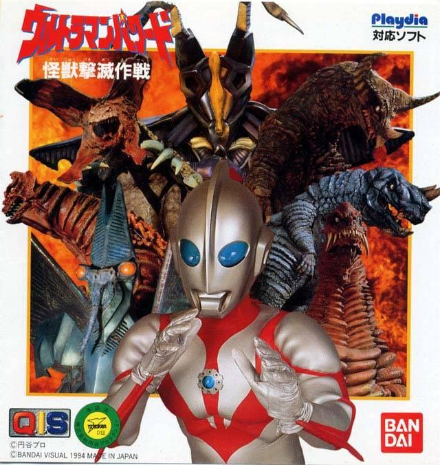 Ultraman Powered Kaijuu Gekimetsu Sakusen 1994 Bandai Jp